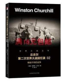 二手正版丘吉尔第二次世界大战回忆录02:晦暗不明的战争 丘吉尔