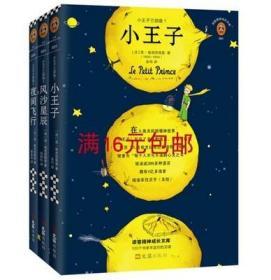 二手正版小王子三部曲 共3册 圣埃克苏佩里 文汇出版社