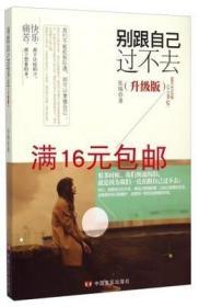 二手正版别跟自己过不去:升级版 张瑞 中国言实出版社