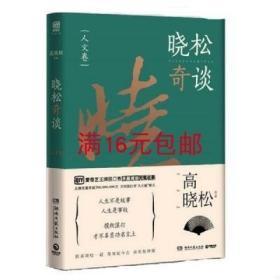 二手正版晓松奇谈:人文卷 高晓松 湖南文艺出版社9787540479060