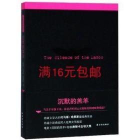 二手正版沉默的羔羊 托马斯.哈里斯 译林出版社 9787544733670