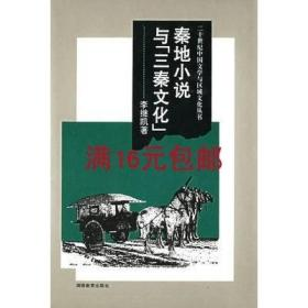 二手正版秦地小说与三秦文化李继凯湖南教育出版社9787535524751