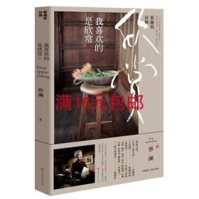 二手正版蔡澜说好物-我喜欢的是欣赏 蔡澜 北京时代华文书局