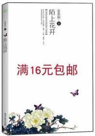 二手正版陌上花开 安意如 天津人民出版社 9787201063973
