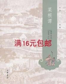 二手正版中华人生智慧经典:菜根谭洪应明中华书局9787101093506