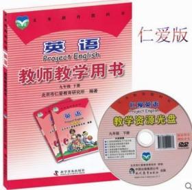 科普版仁爱版英语九年级下册教师教学用书 科普版(含光盘)