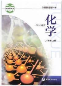 沪教版江苏教版初三初中9年级九年级上册化学课本教材