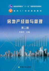 房地产经营与管理 第二版 叶剑平 中国农业出