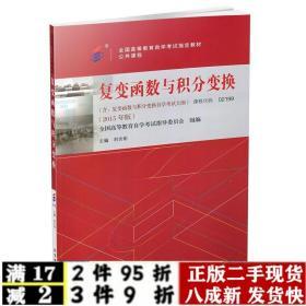 书自考复变函数与积分变换刘吉佑高等教育出版社