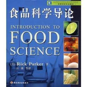 食品科学导论 帕克(Parker R.)中国轻工业出版社J714