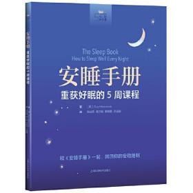 安睡手册,重获好眠的5周课程