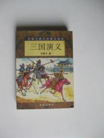 中国古典文学普及读本(下)64开