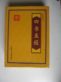 四书五经(皇家藏本(1-4全有原盒