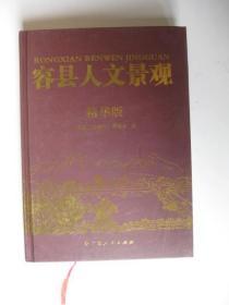 容县人文景观 : 精华版