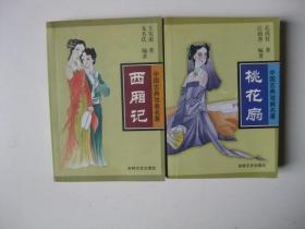 中国古典戏曲名著:西厢记 桃花扇(评话本 64开