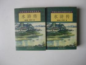 水浒传(上下全,中国古典文学普及读本 64开