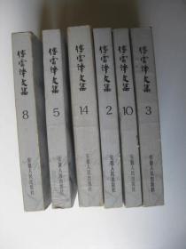 傅雷译文集2、3、5、8、10、14(6本