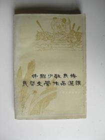 中国少数民族民间文学作品选讲