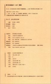 大夏书系·许小兰:诗与思的交响(教师月刊2021年2月刊)