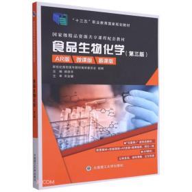 食品生物化学(第3版AR版微课版慕课版十三五职业教育国家规划教材)