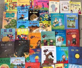 儿童平装绘本 幼儿园绘本【20本起订,少拍不发货,谢谢大家】