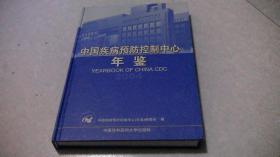 中国疾病预防控制中心年鉴2004
