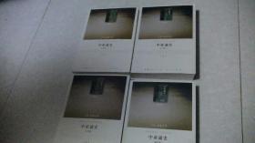人民联盟文库:中亚通史(古代卷上下、近代卷、现代卷)4册合售