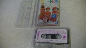 磁带,小红帽(儿歌金曲50首大联唱)无歌词纸