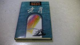 北京长篇小说创作精品系列: 老岸 (精装)