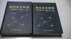 神经科学原理(上下册)(第二版)(16开精装)
