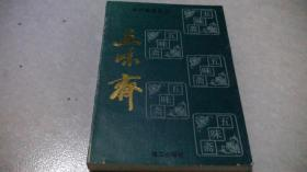 泉州晚报丛书:五味斋