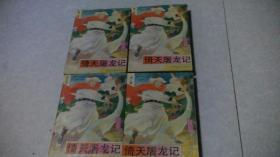 倚天屠龙记(全四册)繁体竖排