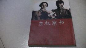 左权家书(将军女儿左太北签赠本)