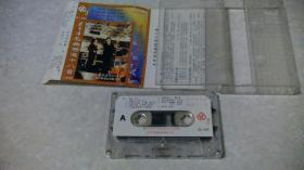 磁带:太平洋名曲精选十八首