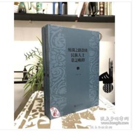 丝绸之路沿线民族人士墓志辑释(上下)