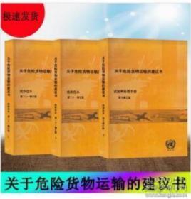 关于危险货物运输的建议书-规章范本第二十一期    上中下  三本书