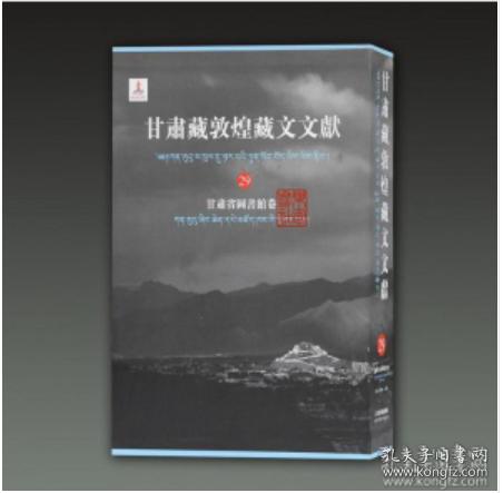 甘肃藏敦煌藏文文献.29.甘肃省图书馆卷
