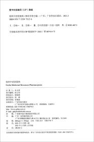 桂林中药资源典