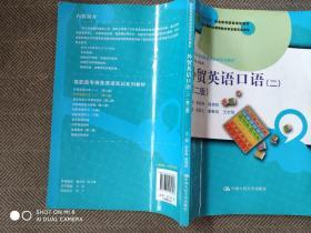"""外贸英语口语(二)(第二版)(高职高专商务英语实训系列教材;""""十二五""""职业教育国家规划立项教材)"""