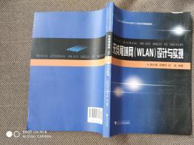 无线局域网(WLAN)设计与实现/21世纪信息科学与电子工程系列精品教材