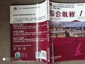 新世纪大学英语系列教材(第二版): 综合教程1(学生用书)