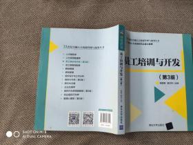 员工培训与开发(第3版)/21世纪卓越人力资源管理与服务丛书