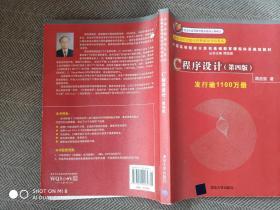 C程序设计 (第四版)