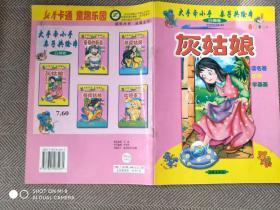 大手牵小手·亲子共绘本:灰姑娘