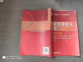 """普通高等教育""""十五""""国家级规划教材:英语学术论文写作(2010改版)"""
