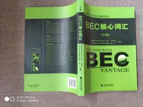 剑桥商务英语应试辅导用书:BEC核心词汇(中级)