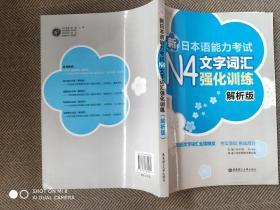 新日本语能力考试N4文字词汇强化训练(解析版)