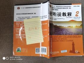 视听说教程(2 学生用书 第3版 附光盘)