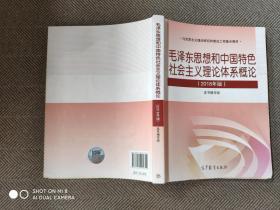 毛泽东思想 和中国特色社会主义理论体系概论(2018版)