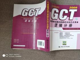 GCT真题模拟题归类解析及知识点清单:逻辑分册(2009)